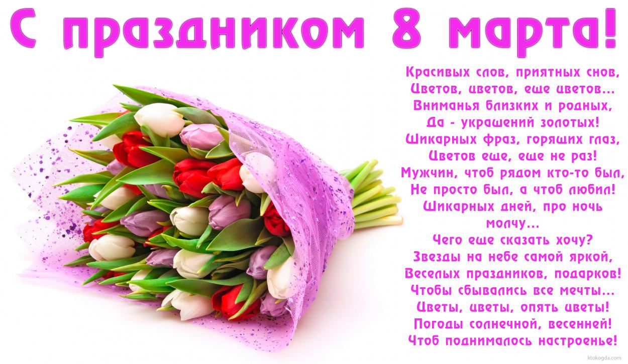 Интересные поздравление с 8 марта родственниками