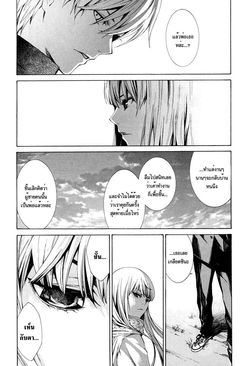อ่านการ์ตูน Tsumitsuki 3 ภาพที่ 22