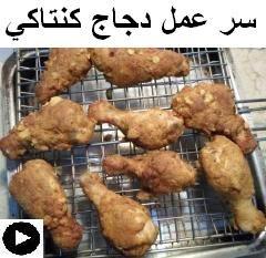 سر عمل دجاج كنتاكي