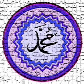 MuhammadSAW - Islamic Messages Urdu English Roman occassion of Ramdaan