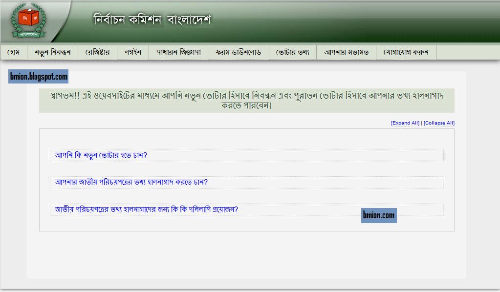 Bangladesh National Voter ID Card Registration   Correction Online ...