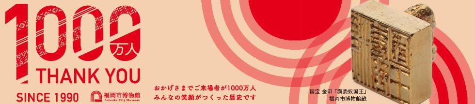 福岡市博物館ブログ