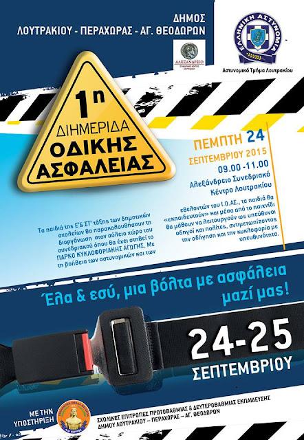 1η διημερίδα με θέμα την οδική Ασφάλεια στο Λουτράκι Κορινθίας
