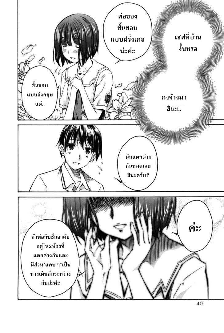 อ่านการ์ตูน KimiKiss – Various [Mizuki] 2 ภาพที่ 12