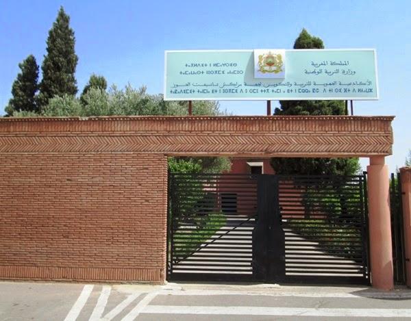 تاريخ ومكان إجراء مباراة الترقية بناء على الشهادات الجامعية بجهة مراكش تانسيفت الحوز
