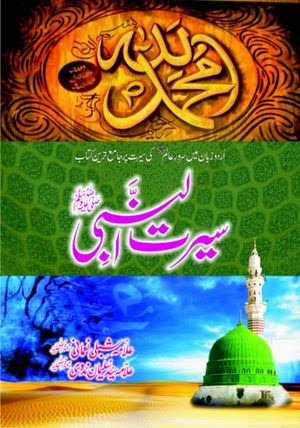 Free Download Full Book Seerat-un-Nabi (S.A.W) By Syed Sulman Nadvi PDF