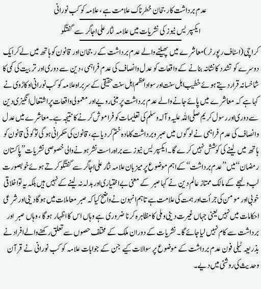 ramadaan program express news article allama kaukab noorani okarvi
