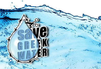 ''Αφήστε το νερό της Ελλάδας σε δημόσια χέρια''!