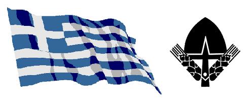 Εργασία μόνο για Έλληνες