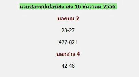 16 ธันวาคม 2556 เลขเด็ดงวดนี้