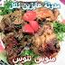 تحضير كباب حلة دجاج فى المنزل بالصور والخطوات من مطبخ الشيف منى عبد المنعم