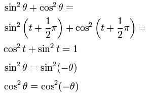Основное тригонометрическое тождество. Преобразование . Основное тригонометрическое тождество Пифагора. Теорема Пифагора в тригонометрии. Математика для блондинок.