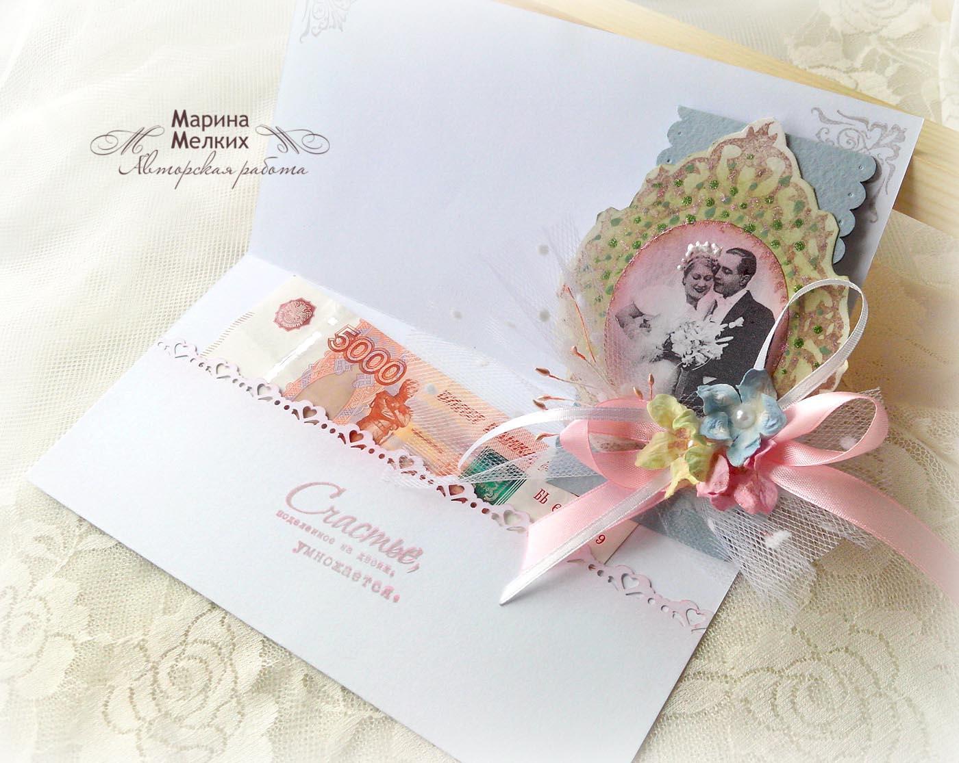 Оригинальная открытка для денег на свадьбу 752
