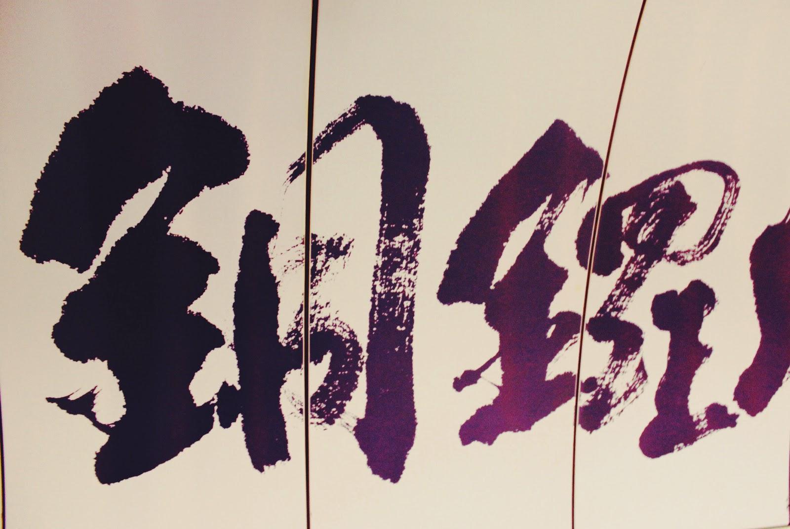 許留山 Hui Lao Shan @ 香港銅鑼灣怡和街 Yee Wo Street, Causeway Bay, Hong Kong