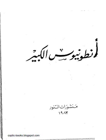 كتاب :  انطونيوس الكبير - منشورات النور 1983
