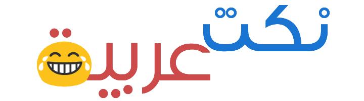 نكت عربية 2019