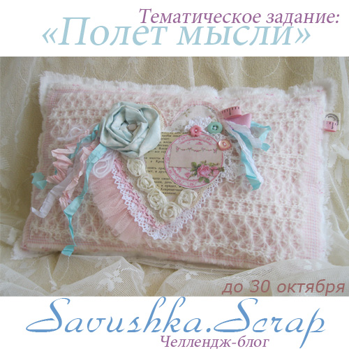 http://savushkascrap.blogspot.ru/2014/10/blog-post_16.html