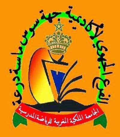 أكادير تحتضن الدورة الثامنة للبطولة الوطنية المدرسية الخاصة بالتعليم الابتدائي