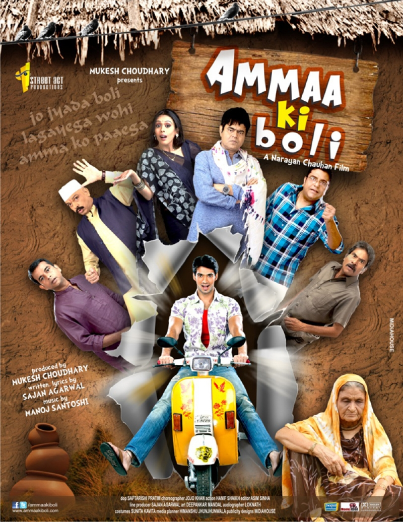 Ammaa Ki Boli (2013): MP3 Songs