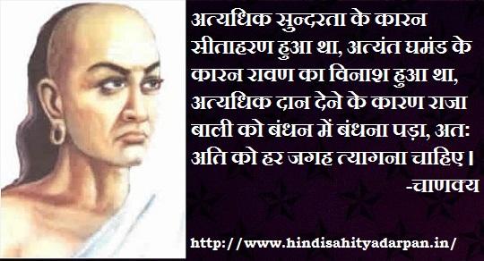 hindi subhashit,hindi quotes,chankaya picture quotes