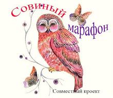 Совиный марафон)))