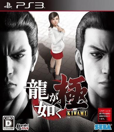 [PS3]Ryu ga Gotoku Kiwami [龍が如く 極] (JPN) ISO Download