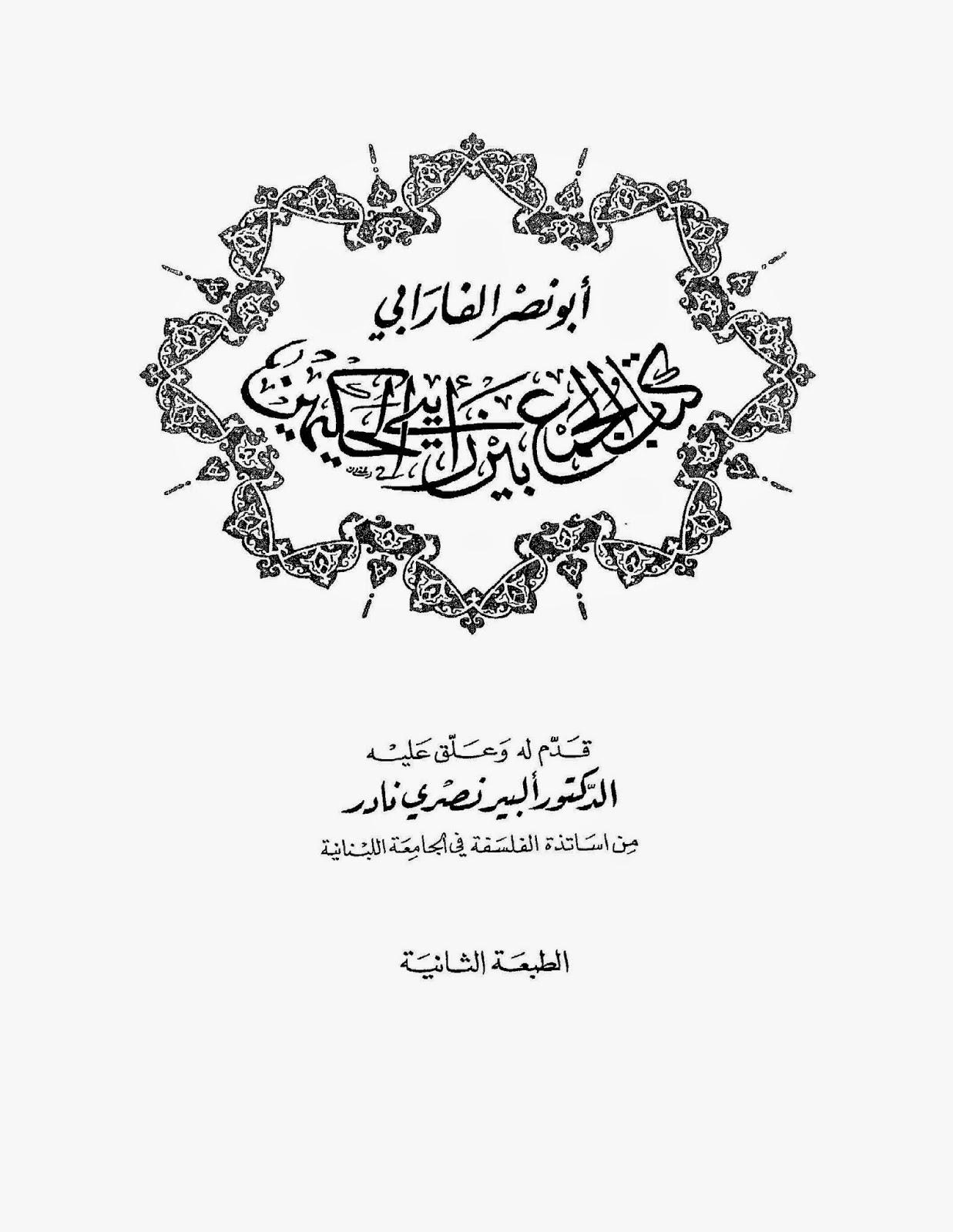 كتاب الجمع بين رأيي الحكيمين لأبي نصر الفارابي ( ط . الثانية دار المشرق )
