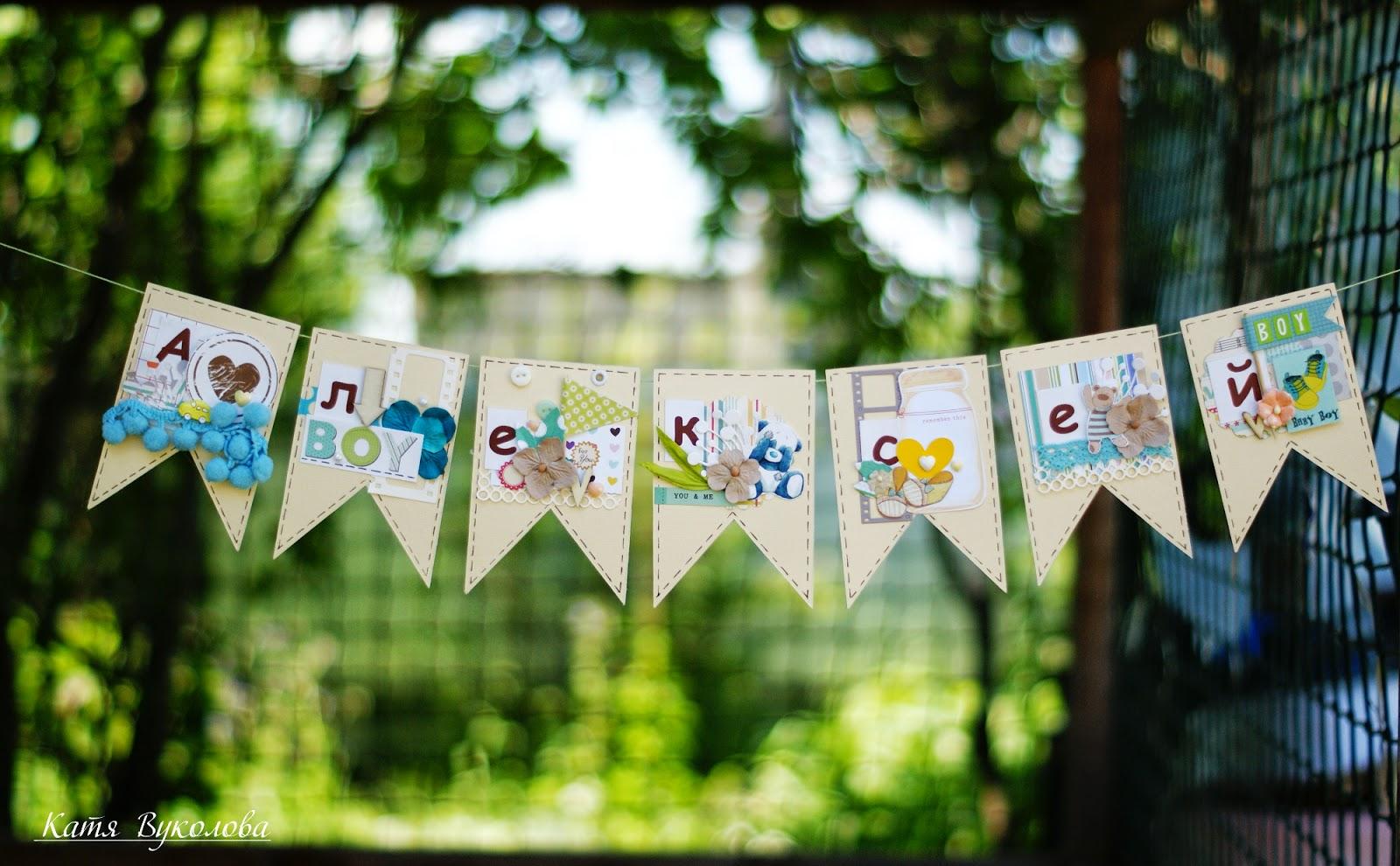Гирлянда С днем рождения! с фотографиями ребенка 26