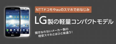 LGのG2miniLG-D620Jの評判と口コミ