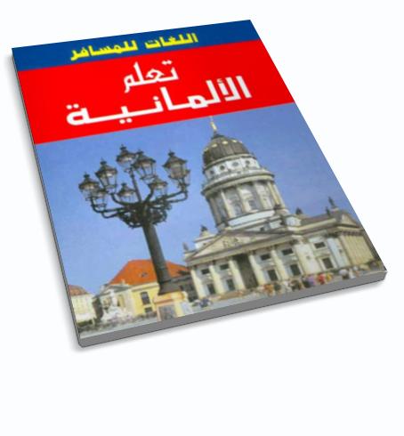 كتاب تعلم اللغة الألمانية بدون معلم