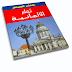 تحميل كتاب تعلم الألمانية بدون معلم