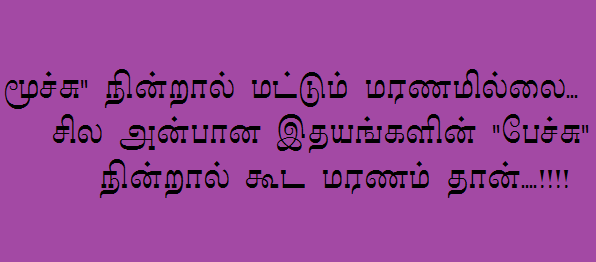 feeling quotes in tamil tamil image quotes