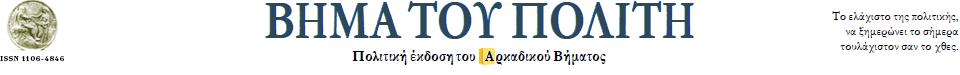 εν Αθήναις