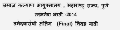 DSW Pune Recruitment 2014 Final Selection List, Merit List