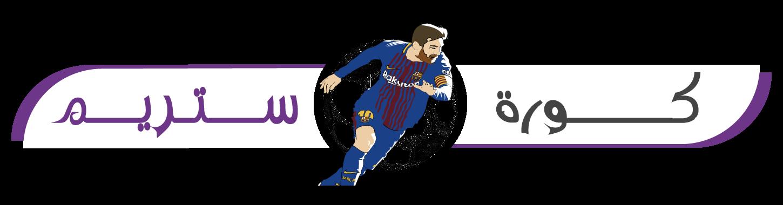 كورة ستريم - Koora Stream | شاهد مباريات اليوم