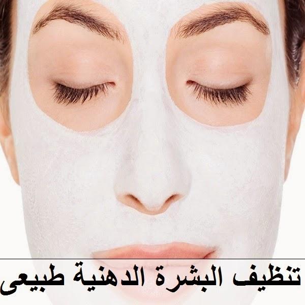 تنظيف وتقشير البشرة الدهنية ماسك طبيعى