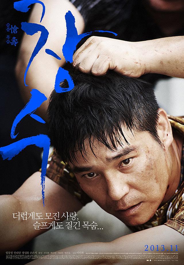 Tumbleweed (2013) พากย์ไทย