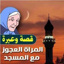 قصة عجيبة بين ملك و عجوز !!!
