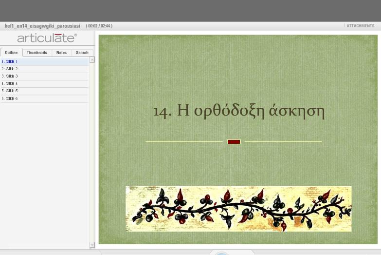 http://ebooks.edu.gr/modules/ebook/show.php/DSGL-B126/498/3244,13178/extras/Html/kef1_en14_eisagwgiki_parousiasi_popup.htm