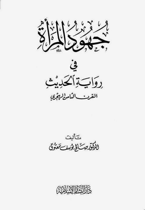 جهود المرأة في رواية الحديث القرن الثامن الهجري - صالح يوسف معتوق