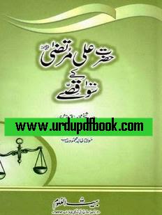 Hazrat Ali  Kay100 Qissay life story book