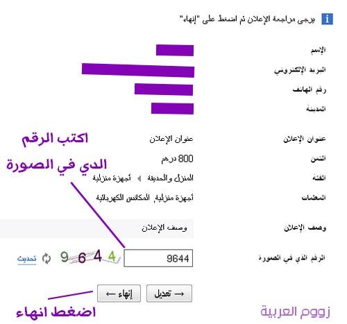 شرح طريقة وضع اعلان في موقع افيتو avito.ma