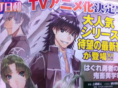 Anunciado anime para Hagure Yuusha no Estetica Ff1b5ce5_convert_20111129185742