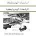 كتاب المرشحات الهيدروليكية Hydraulic filters