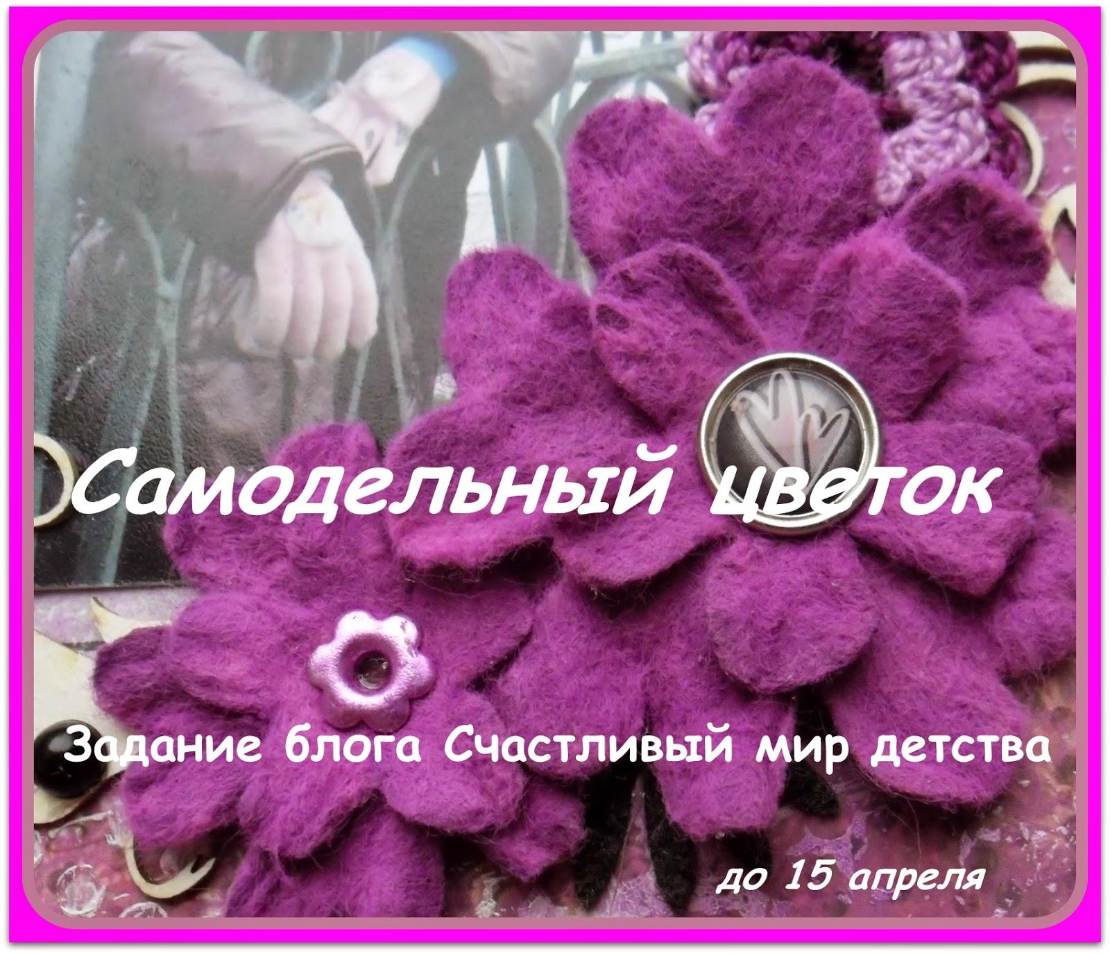 http://happydeti.blogspot.ru/2014/03/zadanie-52-rabota-s-samodelnim-cvetkom.html