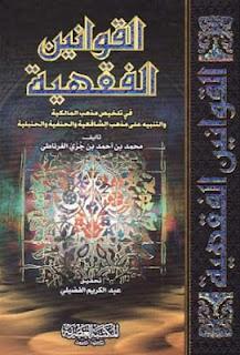 القوانين الفقهية في تلخيص مذهب المالكية
