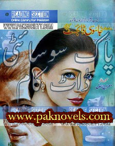 Free Download PDF Monthly Jasoosi Digest December 2015