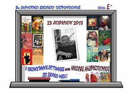 23-4-2013: Ο  κος Νικόλας Ανδρικόπουλος στο σχολείο μας!!!