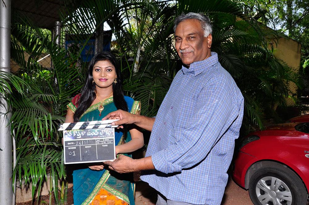 Sarikothagundi lokam movie opening event photos