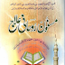 Masnoon Roohani illaj Urdu Book